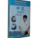 Apoplexy (DVD)-Chinese Medicine Massage