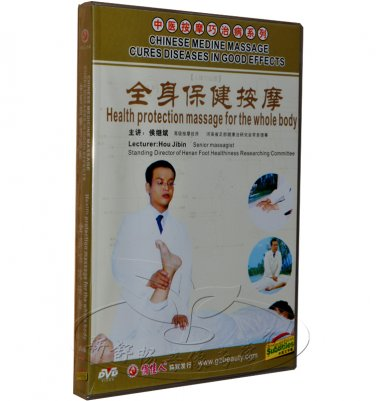 Health Protection Massage for the whole Body(DVD)-Chinese Medicine Massage