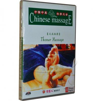 Thenar Massage (DVD)(Subtitles: Chinese, English)-Chinese Medicine Massage