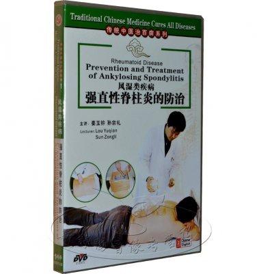 Rheumatoid Disease-Prevention and Treatment of Ankylosing Spondylitis(DVD)