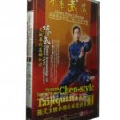 Basic knowledge of Chen-style Taijiquan 2DVD (English Subtitled)