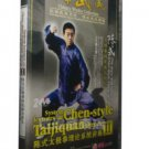 The Style and feature of Chen-style Taijiquan 2DVD (English Subtitled)
