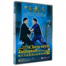 Firmness and softness and silk-coiling force of chen-style Taijiquan 2DVD