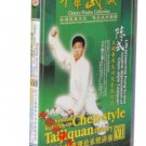 Life-preserving Kung-fu and routine appreciation of Chen-style Taijiquan  2DVD