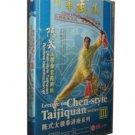 Routine identification of Chen-style Taijiquan 2DVD (English Subtitled)