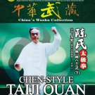 Chen-style taiji Quan Routine I 83 Postures (III) 3DVDs (English Subtitled)