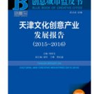 Tianjin Report on Cultural and Creative Industries (2015~2016)  ISBN:9787509792322