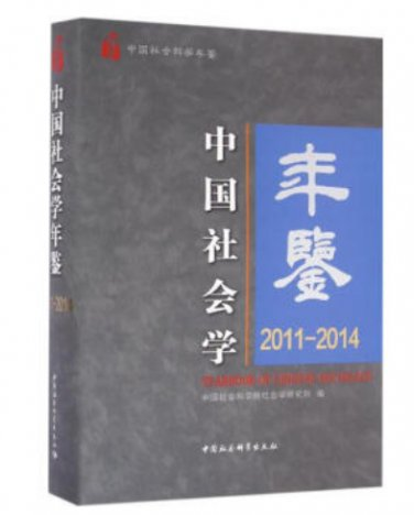 Chinese Yearbook of Sociology 2011-2014 ISBN: 9787516184141