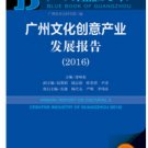 ANNUAL REPORT ON CULTURAL & CREATIVE INDUSTRY OF GUANGZHOU(2016)ISBN:9787509794678