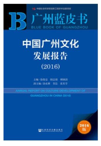 Annual Report on Culture Development of Guangzhou in China�2016�ISBN:9787509792674