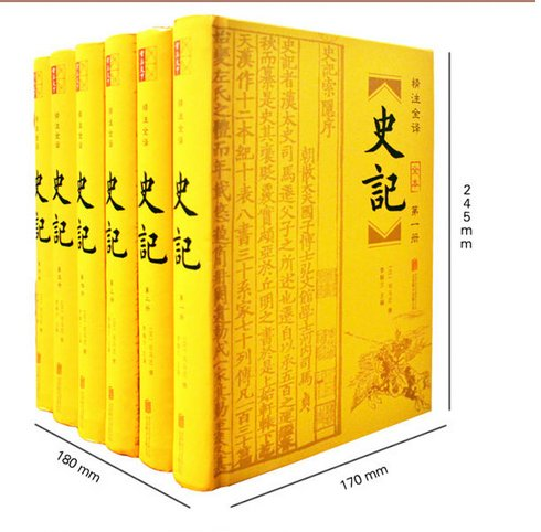 Historical records (set of 6 volumes) - �记 ISBN: 9787550280496