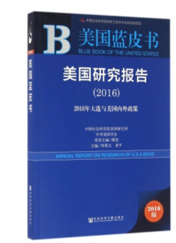 ANNUAL REPORT ON RESEARCH OF U.S.A.(2016) (Chinese Edtion)ISBN:9787509791196