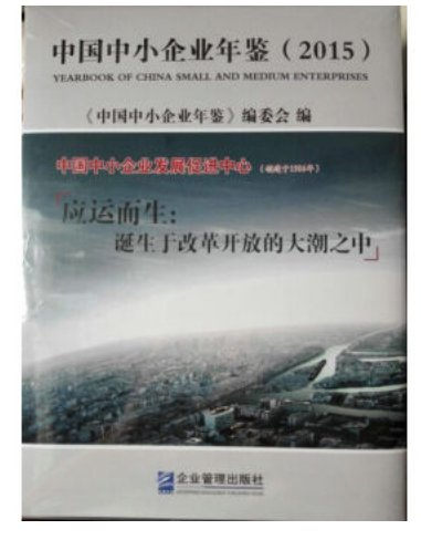 China�s SME Yearbook 2015 (Chinese Edtion)  ISBN:9787516413005