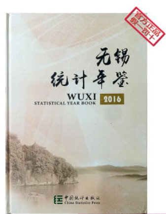Wuxi Statistical Yearbook 2016(Chinese Edtion)  ISBN:9787503778063