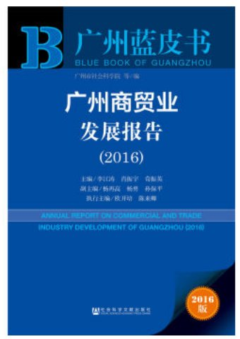 REPORT ON COMMERCIAL AND TRADE INDUSTRY of Guangzhou 2016 ISBN:9787509792520
