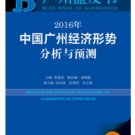 Economy of Guangzhou in China Analysis and Forecast(2016) ISBN:9787509791585