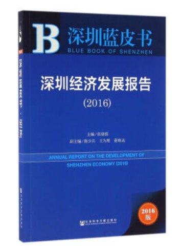 Annual Report on Economy of Shenzhen (2016) ISBN:9787509792575