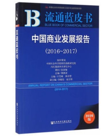 Annual Report on China�s Commercial Sector ISBN: 9787509792414