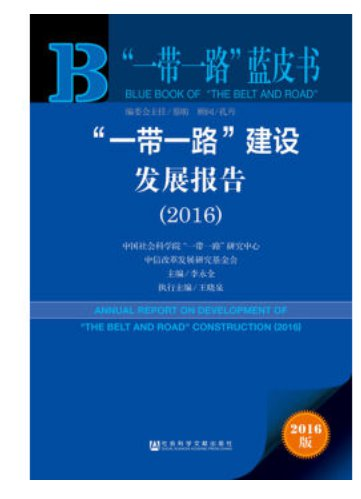 "Annual Report on Development of ""the Belt and Road"" Construction (2016)ISBN:9787509791578"