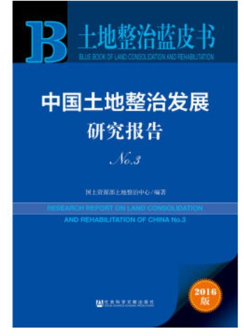 REPORT ON LAND CONSOLIDATION AND REHABILITATION OF CHINA(No.3) ISBN:9787509794128