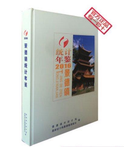 Jingdezhen Statistical Yearbook 2016 ISBN: 9787503778407