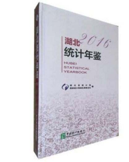 Hubei Statistical Yearbook 2016 (English and Chinese)ISBN: 9787503778476