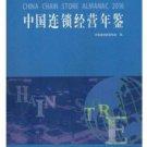 China Chain Store Almanac 2016 ISBN:  9787504495495