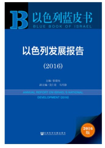 ANNUAL REPORT ON ISRAEL�S NATIONAL DEVELOPMENT (2016) ISBN:  9787509794548