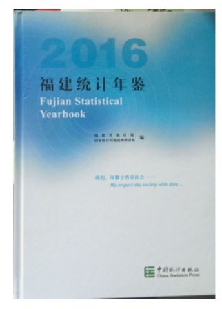 Fujian Statistical Yearbook 2016(English and Chinese)ISBN: 9787503778452