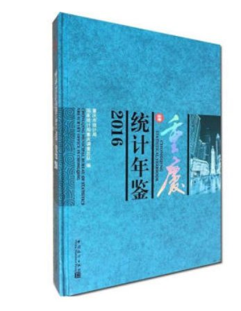 Chongqing Statistical Yearbook 2016(English and Chinese)ISBN: 9787503778469