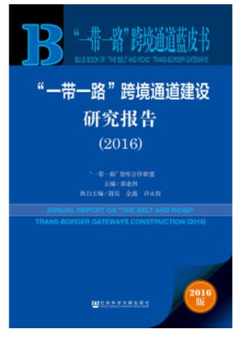 """Annual Report on """"The Belt and Road"""" Trans-border Gateways Construction (2016) ISBN:9787509793558"""