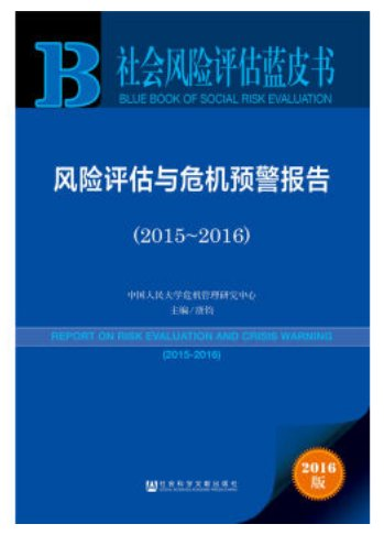 Report on Risk Evaluation and Crisis Warning (2015-2016) ISBN:9787509794463