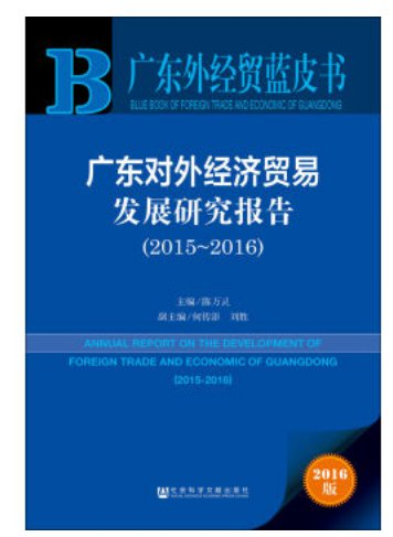 REPORT ON FOREIGN TRADE ON GUANGDONG(2015�2016) ISBN: 9787509791370