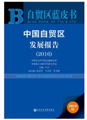 China FTA Development Report (2016) ISBN:9787509794418