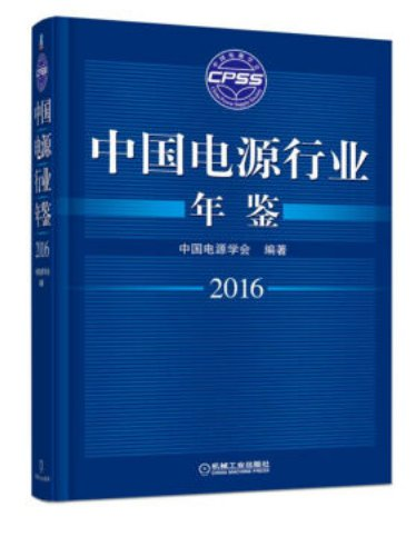 Chinese power industry Yearbook 2016 ISBN: 9787111546931