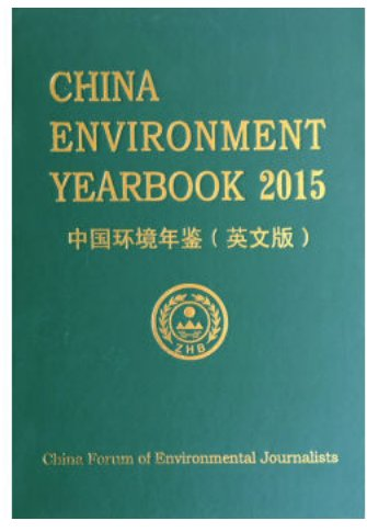 China Environment Yearbook 2015 (English Edition)ISBN:9787509788882X