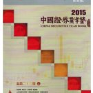 China Securities Yearbook 2015  ISBN:9787309114300