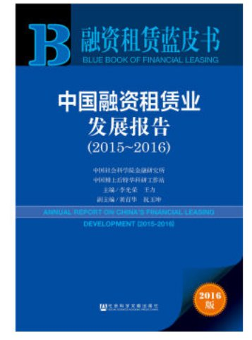 REPORT ON CHINA�S FINANCIAL LEASING DEVELOPMENT(2015�2016)ISBN: 9787509794371
