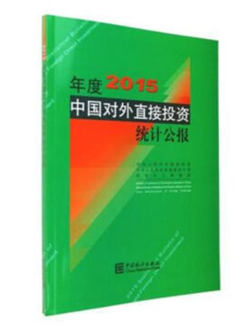 China�s Foreign Direct Investment Statistics Bulletin 2015 ISBN:9787503779695