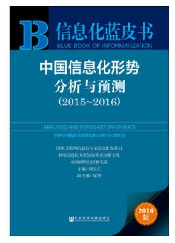 ANALYSIS AND FORCAST ON CHINA�S INFORMATIZATION(2015�2016)ISBN: 9787509787656