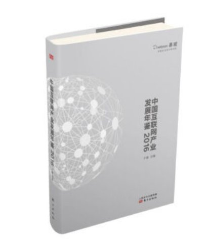 Chinese Internet industry Yearbook 2016 ISBN: 9787506091329