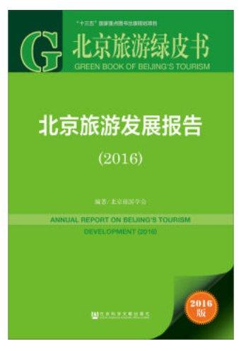 ANNUAL REPORT S ON BEIJING�S TOURISM DEVELOPMENT (2016) ISBN:9787503256554