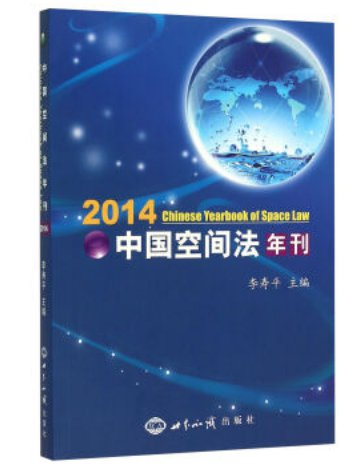 Chinese Space Law Annual 2014 ISBN: 9787509791691