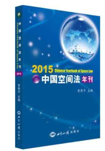 Chinese Space Law Annual 2015 ISBN:  9787501252527