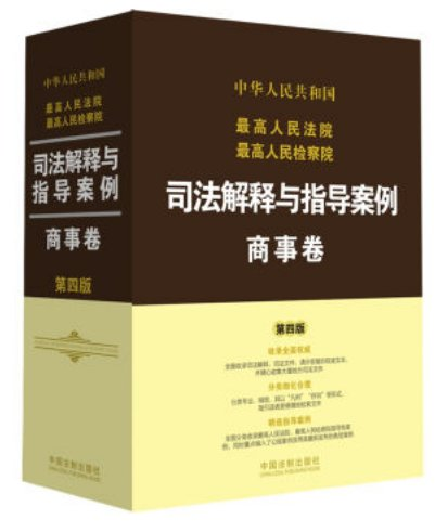 Judicial interpretation and guidance of the case: Commercial volume  ISBN:9787509370551