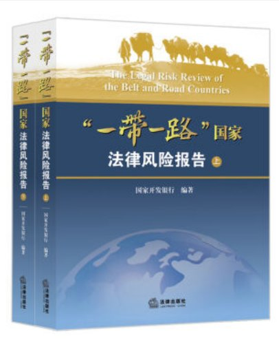 """""""The Belt and Road"""" national legal risk report (Lot of 2 Books) ISBN:9787511898319"""