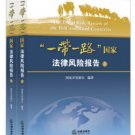 """The Belt and Road"" national legal risk report (Lot of 2 Books) ISBN:9787511898319"