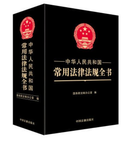 People�s Republic of China Common Laws and Regulations Book ISBN:9787509375587