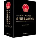 People's Republic of China Common Laws and Regulations Book ISBN:9787509375587