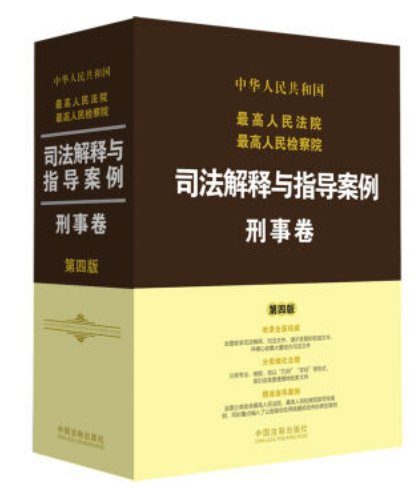 Judicial Interpretation and Guidance of the case:Criminal volume ISBN:9787509370544